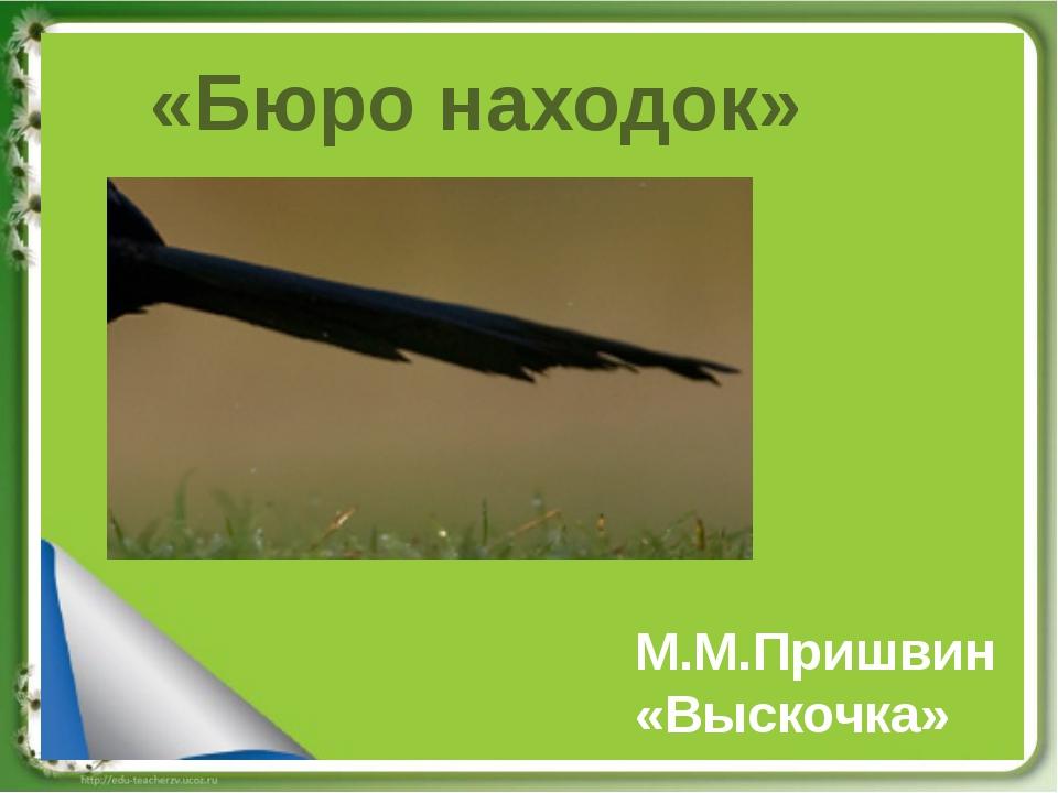 «Бюро находок» М.М.Пришвин «Выскочка»