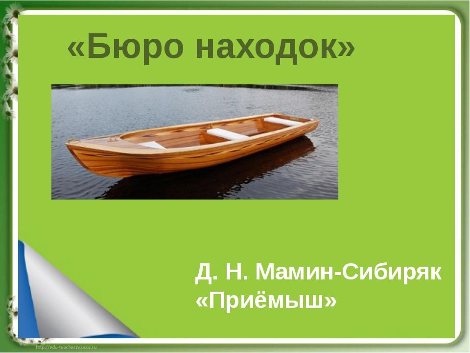«Бюро находок» Д. Н. Мамин-Сибиряк «Приёмыш»