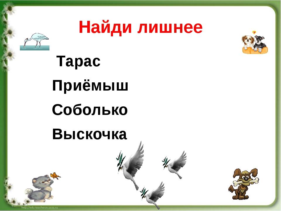 Найди лишнее Тарас Приёмыш Соболько Выскочка