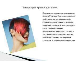 Сколько лет женщины окрашивают волосы? Тысячи! Причем цель этого действа оста