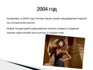 Например, в 2004 году Fermesi была самой продаваемой маркой на итальянском ры