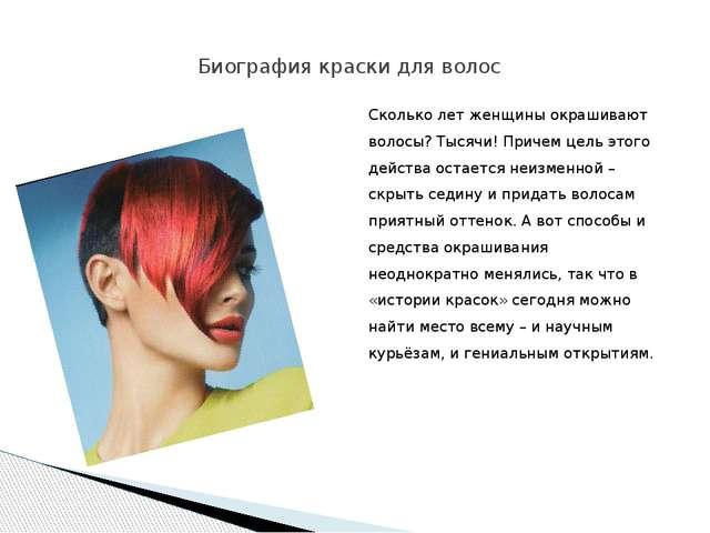Сколько лет женщины окрашивают волосы? Тысячи! Причем цель этого действа оста...