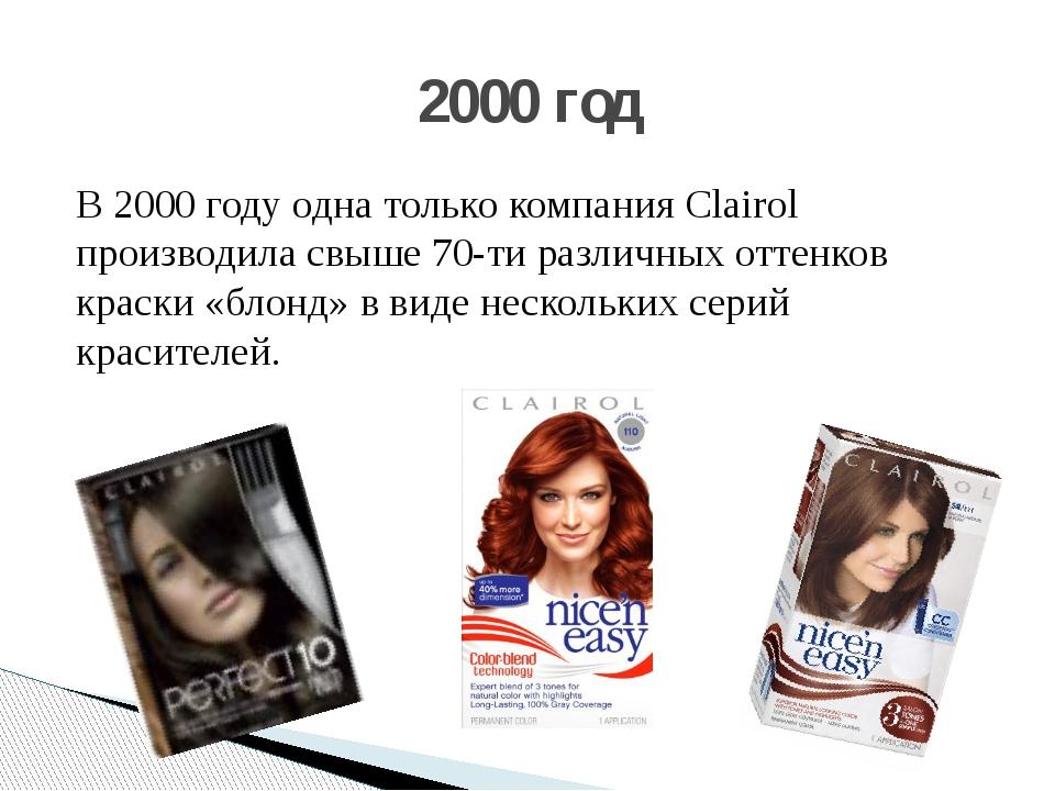В 2000 году одна только компания Clairol производила свыше 70-ти различных от...