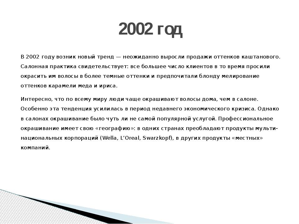 В 2002 году возник новый тренд — неожиданно выросли продажи оттенков каштанов...