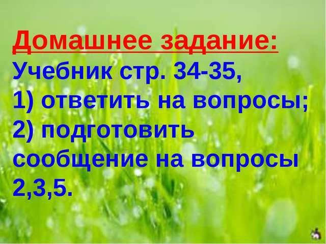 Домашнее задание: Учебник стр. 34-35, 1) ответить на вопросы; 2) подготовить...