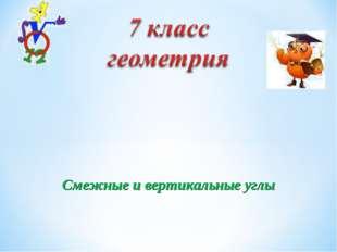 Смежные и вертикальные углы www.konspekturoka.ru