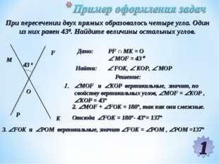 12 При пересечении двух прямых образовалось четыре угла. Один из них равен 43