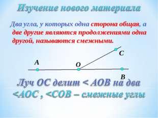 Два угла, у которых одна сторона общая, а две другие являются продолжениями о