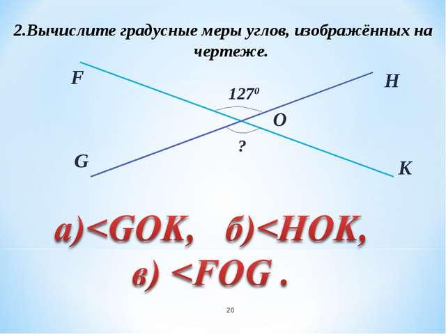 * G F O H K 1270 ? 2.Вычислите градусные меры углов, изображённых на чертеже.