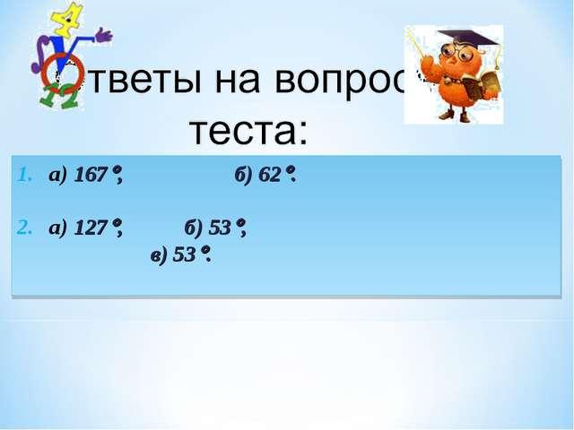 а) 167, б) 62. а) 127, б) 53, в) 53.