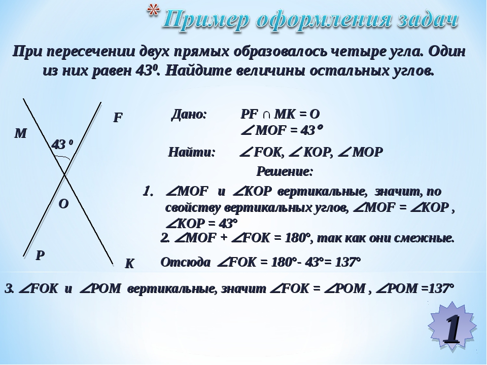 12 При пересечении двух прямых образовалось четыре угла. Один из них равен 43...