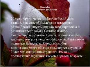 26 сентября Европейский день языков 26 сентября отмечается Европейский день
