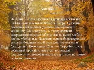 Осенины Осенины— деньнародного календарявосточных славян, выпадающий на