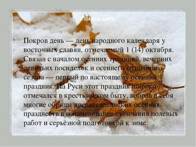 Покров день Покров день — деньнародного календаряу восточных славян, отмеч...