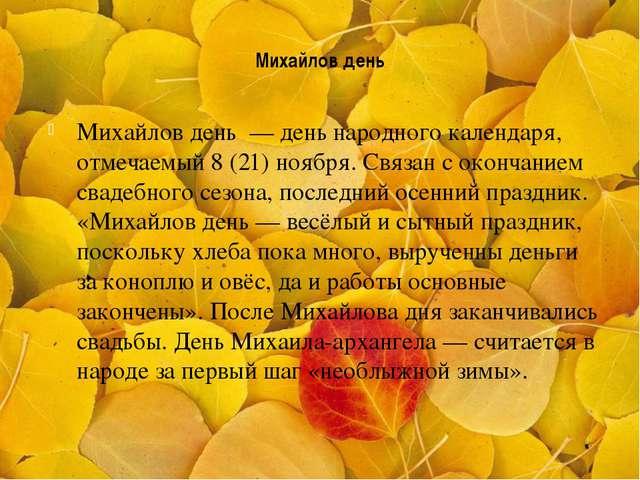 Михайлов день Михайлов день — день народного календаря, отмечаемый8(21)н...