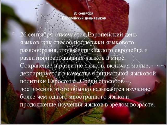 26 сентября Европейский день языков 26 сентября отмечается Европейский день...