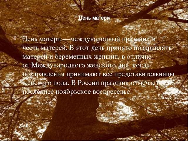 День матери День матери—международныйпраздникв честьматерей. В этот день...