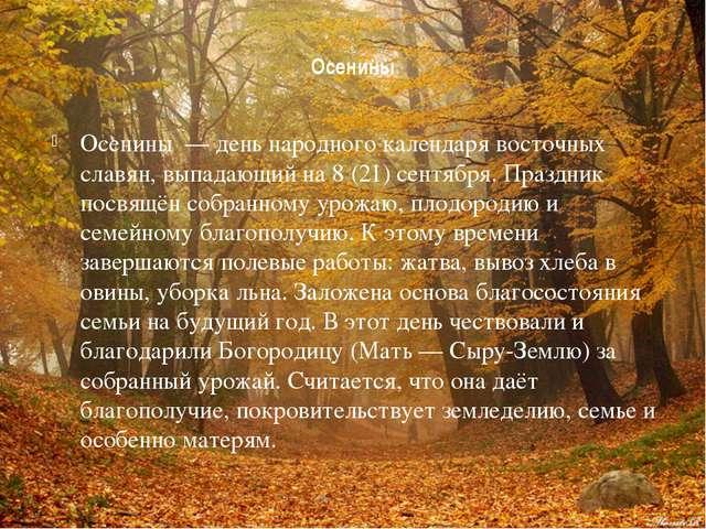 Осенины Осенины— деньнародного календарявосточных славян, выпадающий на...