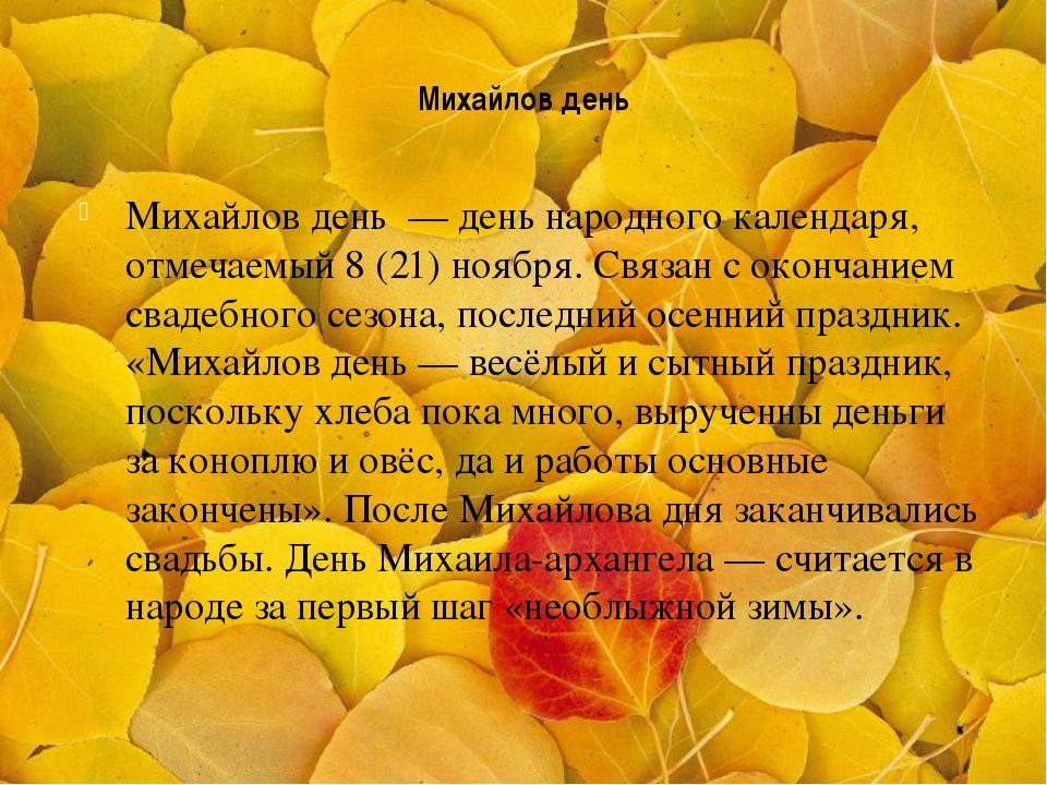 Поздравления михайлов день картинки