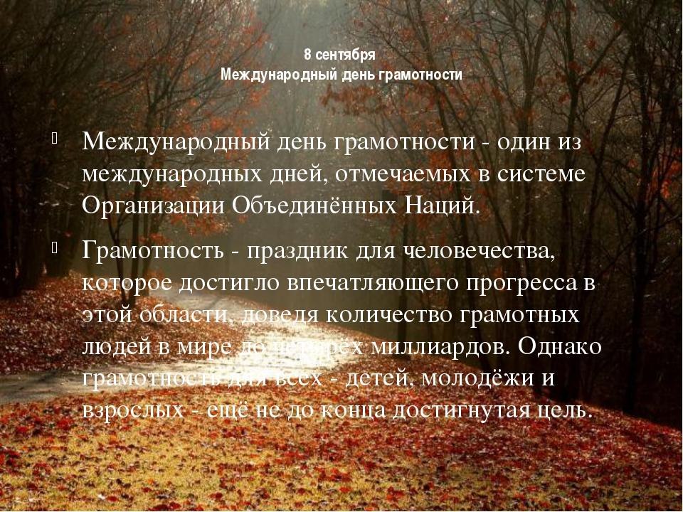 8 сентября Международный день грамотности Международный день грамотности - о...