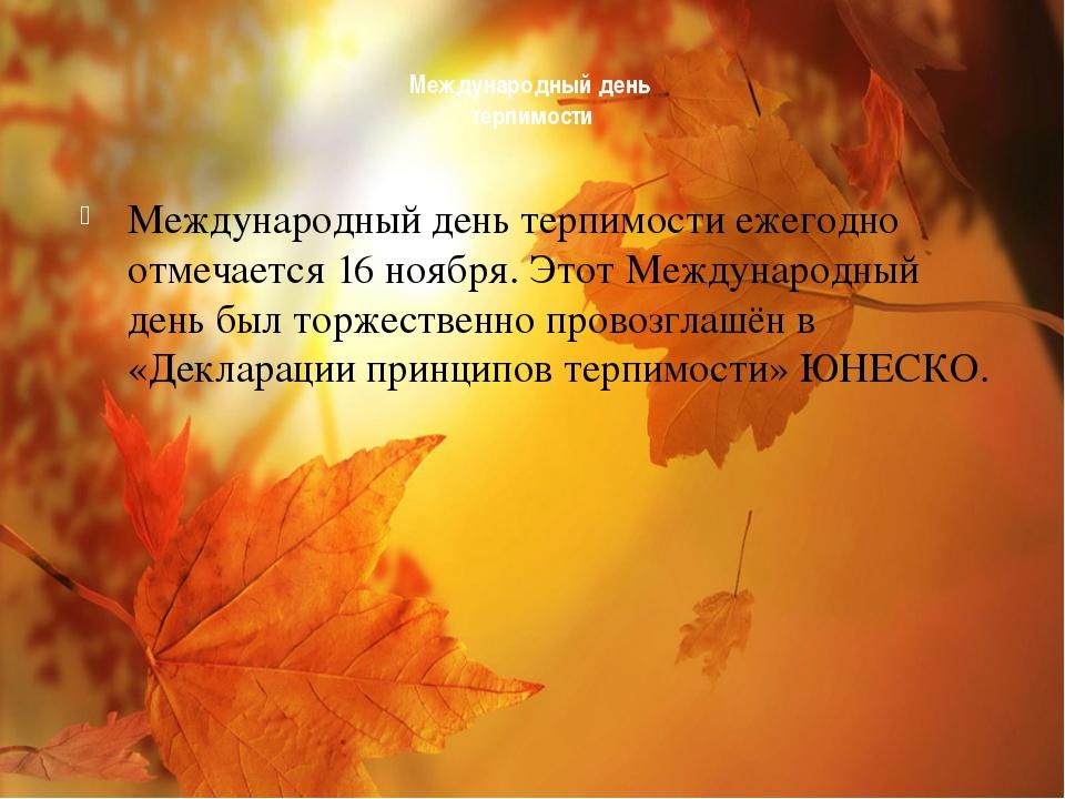 Международный день терпимости Международный день терпимостиежегодно отмечае...