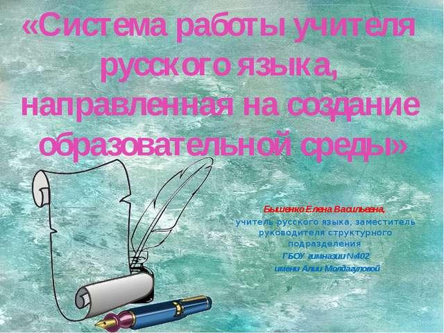 «Система работы учителя русского языка, направленная на создание образователь...