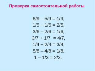 6/9 – 5/9 = 1/9, 1/5 + 1/5 = 2/5, 3/6 – 2/6 = 1/6, 3/7 + 1/7 = 4/7, 1/4 + 2/