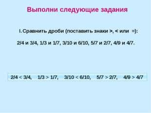 Выполни следующие задания Сравнить дроби (поставить знаки >, < или =): 2/4 и