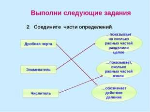 2. Соедините части определений. Выполни следующие задания Числитель Знамен