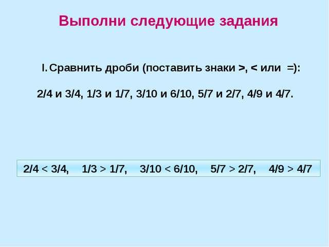 Выполни следующие задания Сравнить дроби (поставить знаки >, < или =): 2/4 и...