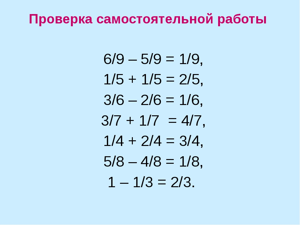 6/9 – 5/9 = 1/9, 1/5 + 1/5 = 2/5, 3/6 – 2/6 = 1/6, 3/7 + 1/7 = 4/7, 1/4 + 2/...