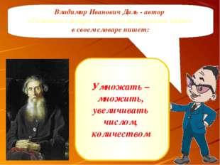 Владимир Иванович Даль - автор «Толкового словаря живого великорусского языка