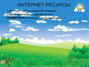 1.http://www.lovemu.ru/image/aHR- анимации 2.http://animashki.kak2z.org/cate