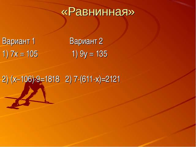 «Равнинная» Вариант 1 Вариант 2 1) 7х = 105 1) 9у = 135 2) (х–106)∙9=1818 2)...