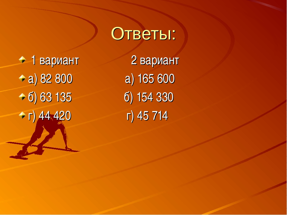 Ответы: 1 вариант 2 вариант а) 82 800 а) 165 600 б) 63 135 б) 154 330 г) 44 4...