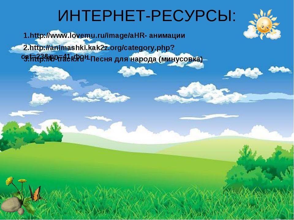 1.http://www.lovemu.ru/image/aHR- анимации 2.http://animashki.kak2z.org/cate...