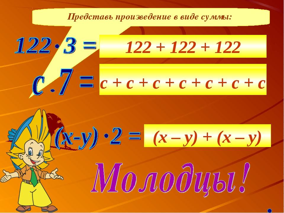 Представь произведение в виде суммы: 122 + 122 + 122 с + с + с + с + с + с +...