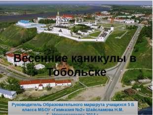Весенние каникулы в Тобольске Весенние каникулы в Тобольске Руководитель Обр