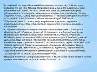 Российский писатель Валентин Распутин писал о том, что Тобольск для сибиряка