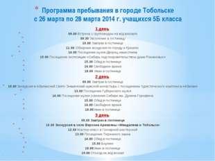 Программа пребывания в городе Тобольске с 26 марта по 28 марта 2014 г. учащих