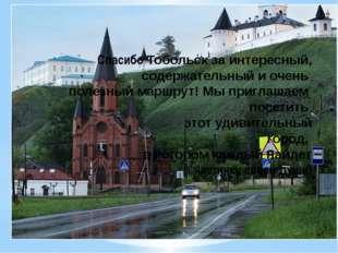 Спасибо Тобольск за интересный, содержательный и очень полезный маршрут! Мы