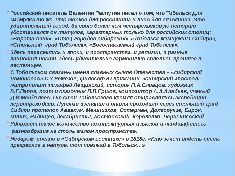 Российский писатель Валентин Распутин писал о том, что Тобольск для сибиряка...