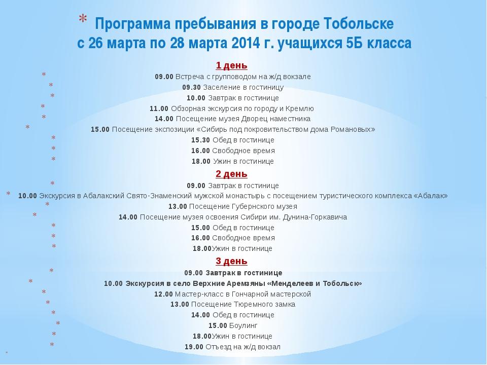 Программа пребывания в городе Тобольске с 26 марта по 28 марта 2014 г. учащих...