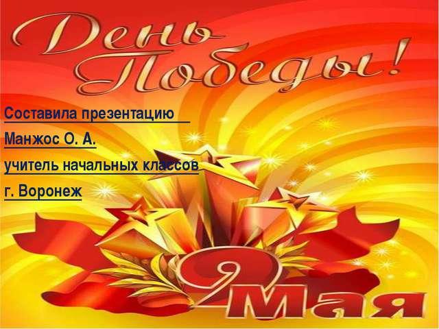Составила презентацию Манжос О. А. учитель начальных классов г. Воронеж