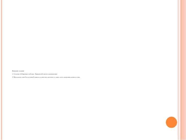 Домашнее задание: 1. Составьте обобщающую таблицу «Варианты бесполого размно...