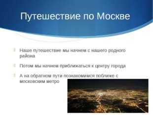 Путешествие по Москве Наше путешествие мы начнем с нашего родного района Пото