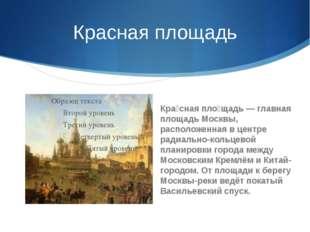 Красная площадь Кра́сная пло́щадь — главная площадь Москвы, расположенная в ц