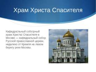 Храм Христа Спасителя Кафедра́льный собо́рный храм Христа́ Спаси́теля в Москв