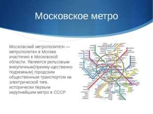 Московское метро Моско́вский метрополите́н— метрополитен в Москве ичастично