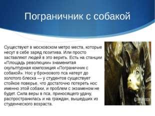 Пограничник с собакой Существуют в московском метро места, которые несут в се